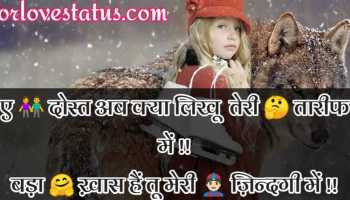 Best Dosti Status in Hindi English