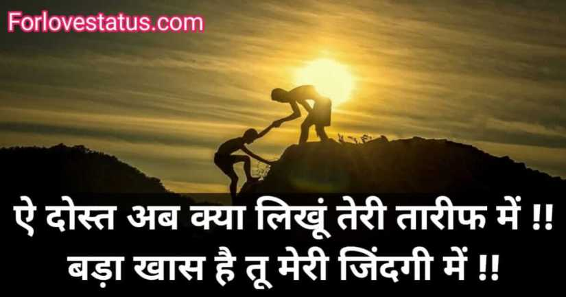 Best Friendship Quotes in Hindi with Images