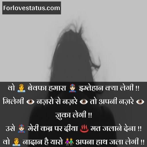 2 Line Sad Bewafa Status in Hindi, Bewafa Status in Hindi 2 Line, Bewafa Status in Hindi for Girlfriend, Bewafa Status in Hindi for FB, Best Bewafa Status Hindi, Bewafa Status in Hindi for Boyfriend, Dost Bewafa Status in Hindi, Zindagi Bewafa Status in Hindi, Best Bewafa Status or Shayari in Hindi, Bewafa Status Shayari Hindi, Bewafa Shayari or Status in Hindi, bewafa shayari photo, bewafa shayari image wallpaper, Bewafa Status in Hindi