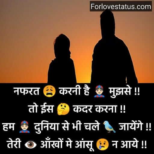 Sad Love Shayari in Hindi for Girlfriend, Heart Touching Sad Love Shayari, Sad Love Shayari in Hindi for Girlfriend, Sad Love Shayari in Hindi for Boyfriend, Sad Love Shayari fb Status in Hindi, Sad Love Shayari Download, Sad Love Shayari in English, 2 Line Sad Love Shayari in Hindi, Sad Love Shayari, Sad Love Shayari Hindi,