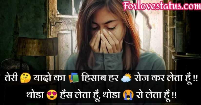Sad WhatsApp Status Hindi, Sad WhatsApp Status, Very Sad WhatsApp Status, Sad WhatsApp Status Quotes, Sad Whatsapp Status for Girlfriend, Sad Whatsapp Status for Girls, Sad Whatsapp Status Shayari, Sad Whatsapp Status DP, Sad Whatsapp Status English, Very Sad Whatsapp Status in Hindi, Sad DP for WhatsApp, Sad Status for Whatsapp, Short Status for Whatsapp, Status for WhatsApp in Hindi, Sad Whatsapp Status Female, Sad Whatsapp Status Images in Hindi, Sad Whatsapp Status for Friends, Sad Whatsapp Status Love, Sad Whatsapp Status Download, Sad Whatsapp Status in English, Sad Whatsapp Status Pic, Sad Whatsapp Status Alone, Sad Whatsapp Status Pic in Hindi Download, Sad Whatsapp Status 2 Line, Happy and Sad Whatsapp Status, सैड व्हाट्सप्प स्टेटस, Hindi Sad Whatsapp Status, English Sad Whatsapp Status, Sad Whatsapp Status in Hindi,