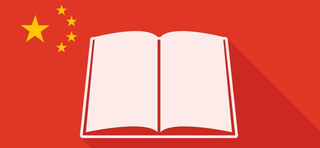 Aprender Chino Gratis Online: 50 lecciones