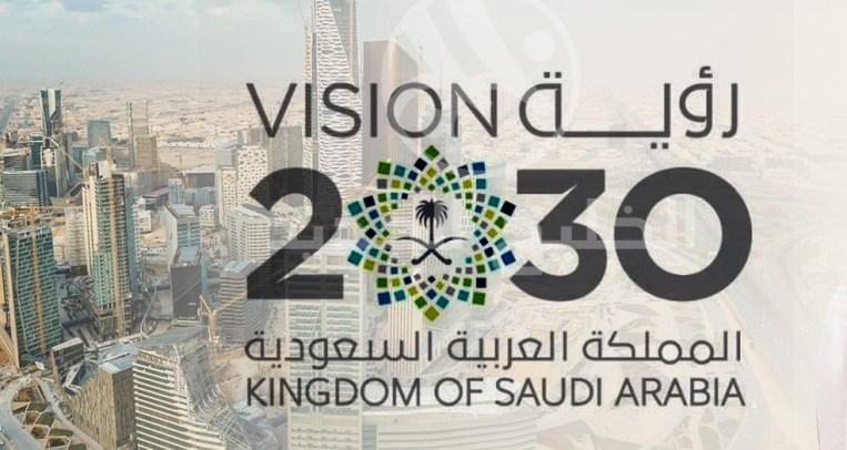 """أبرز النقاط الأساسية لـ""""رؤية السعودية 2030""""؟ - فورمينا"""