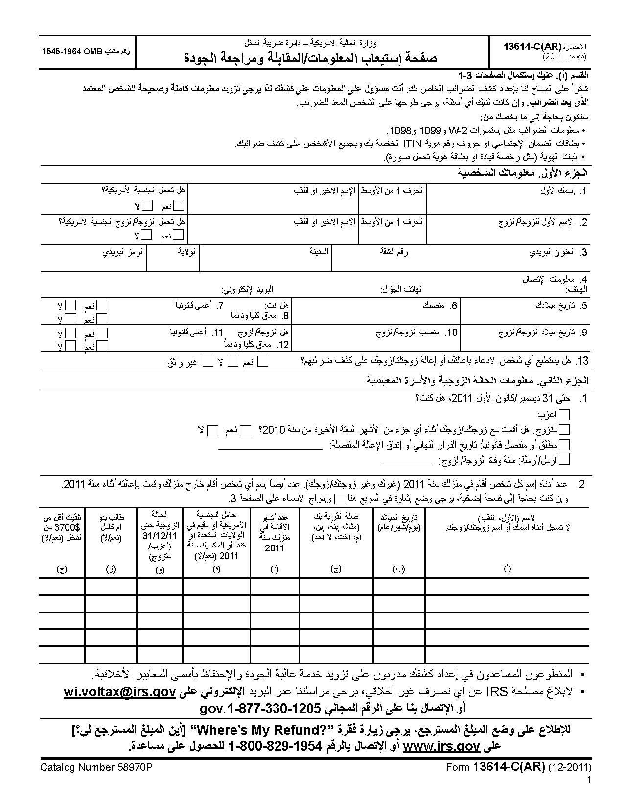Form C Ar Intake Interview Amp Quality Review Sheet Arabic Version