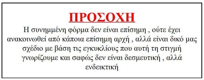 prosoxi_jan14