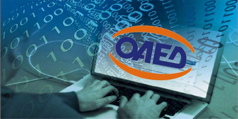 Τα οκτώ νέα προγράμματα απασχόλησης του ΟΑΕΔ