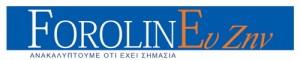 foroline_euzein_logo