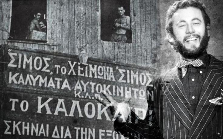 Ο Σίμος ο υπαρξιστής που σόκαρε την συντηρητική Ελλάδα του 1950