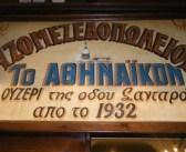 Τι θα φάμε,τι θα πληρώσουμε, στις ιστορικές ταβέρνες της Αθήνας