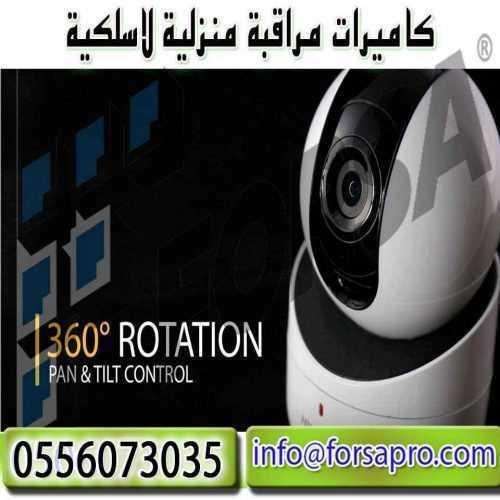 كاميرات مراقبة منزلية لاسلكية 0554333531