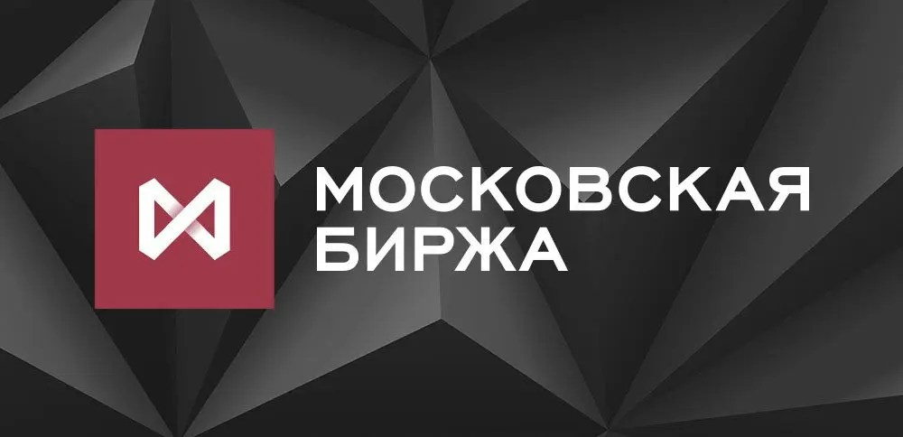 Московская биржа FORTEM клиенты