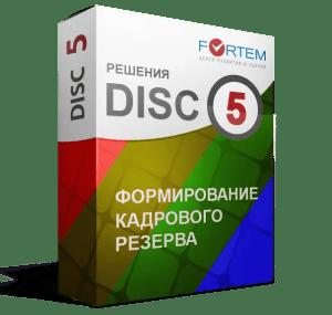 оценка DISC формирование кадрового резерва