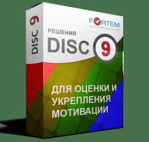 DISC для оценки и укрепления мотивации