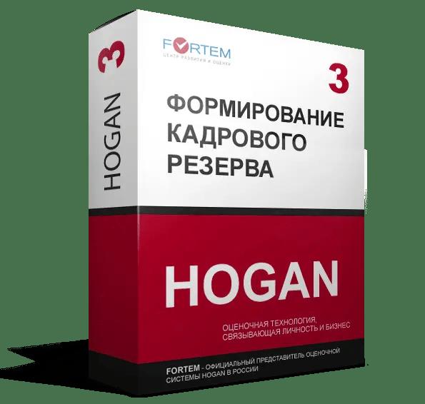 тесты HOGAN формирование кадрового резерва