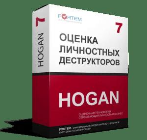 тысты HOGAN оценка личностных деструкторов