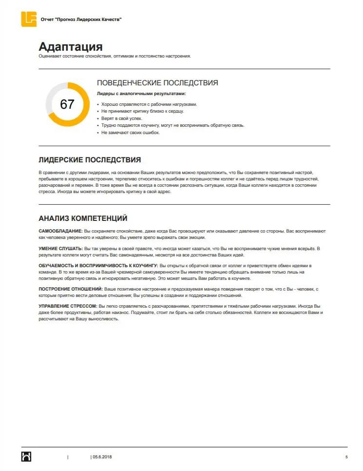 HOGAN HPI Hogan Leadership Forecast Potential Report RU Пример отчета Адаптация