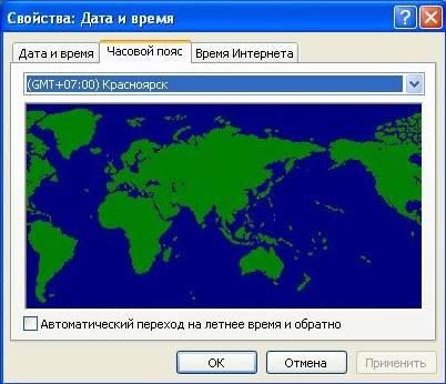Windows XP - Уақыт белдеуін өзгерту