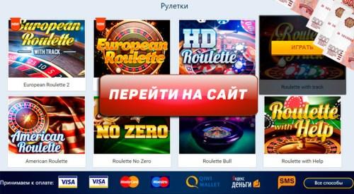 Система рулетка казино