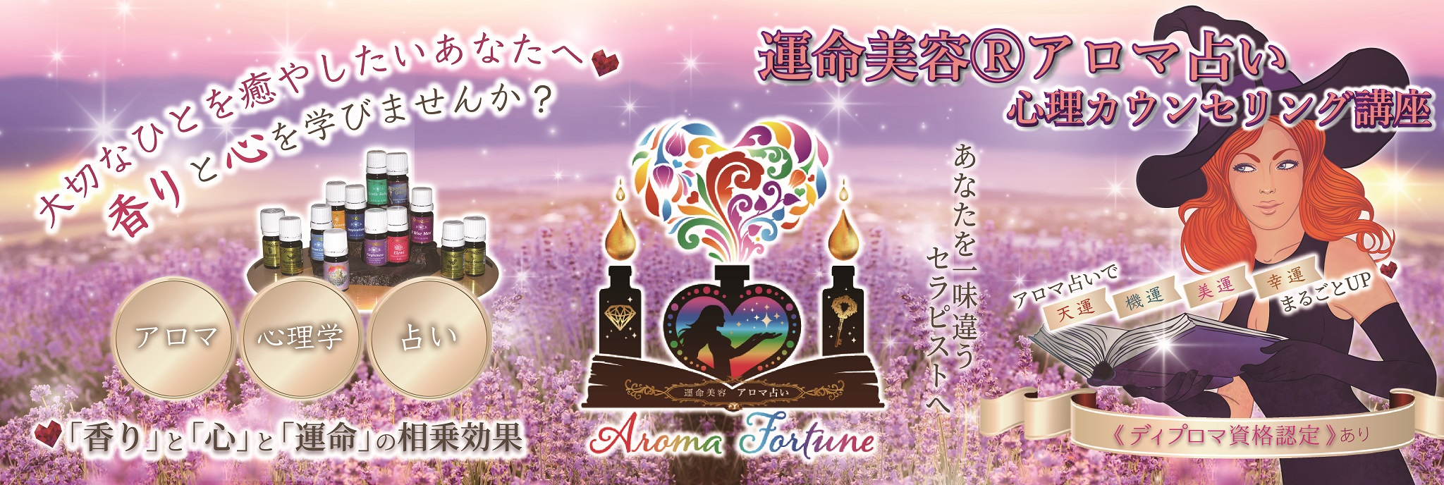 運命美容アロマ占い心理学ビギナーズ【7期】定員!7月21日いよいよスタートです!
