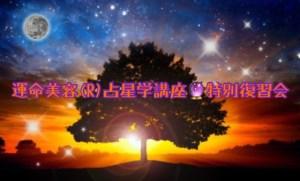 ホロスコープで自分を学べる喜びと感謝💐✨【運命美容(R)占星学講座🔮特別復習会】