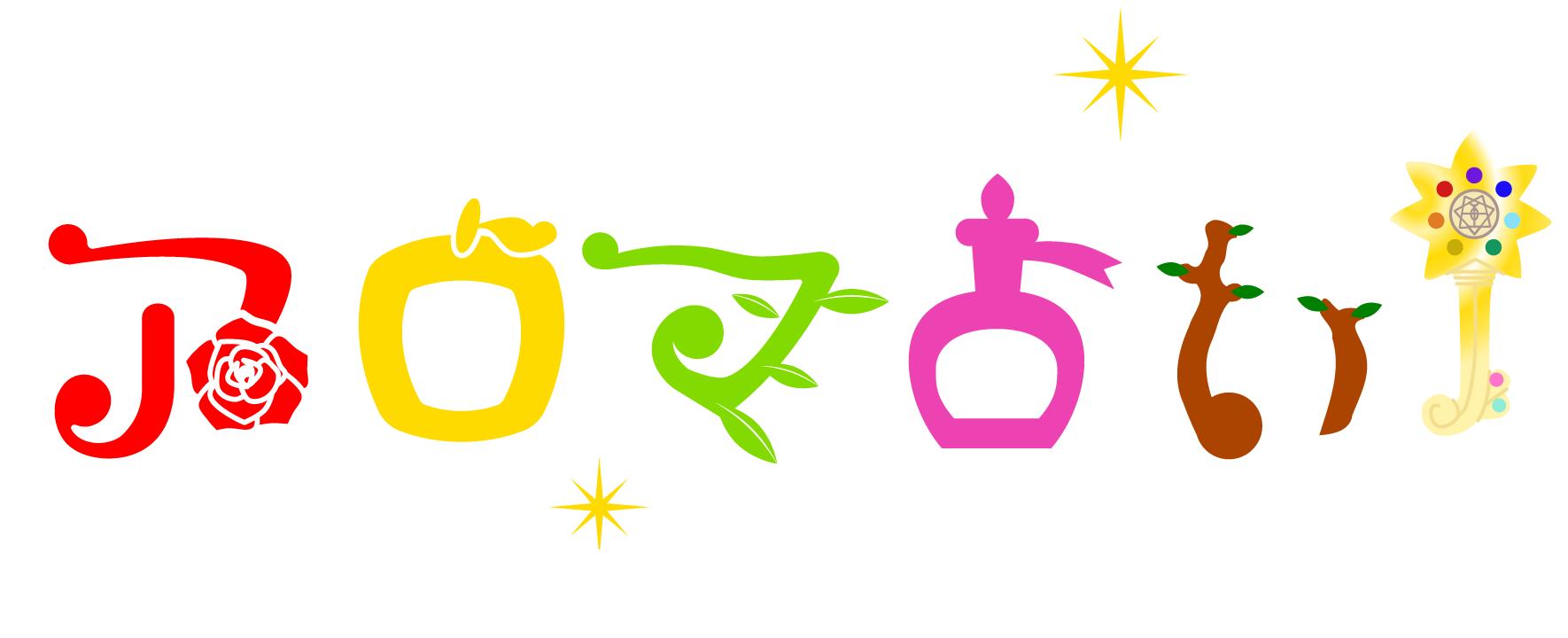 アロマ占い『オレンジ』の意味