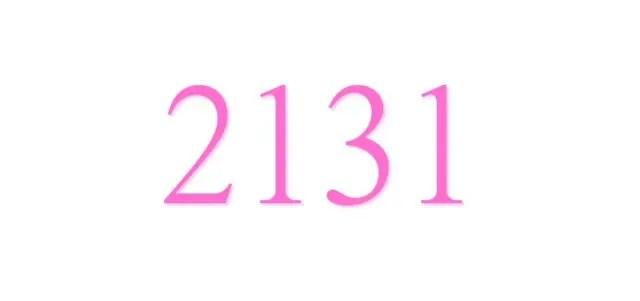 エンジェルナンバー「2131」の重要な意味を解説
