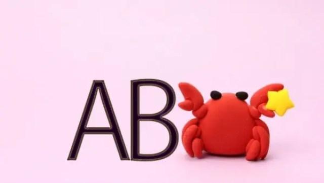 蟹座ab型