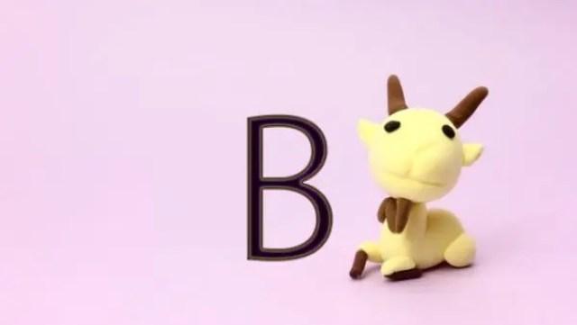 山羊座B型