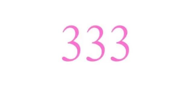 ゾロ目のエンジェルナンバー「333」の意味を解説