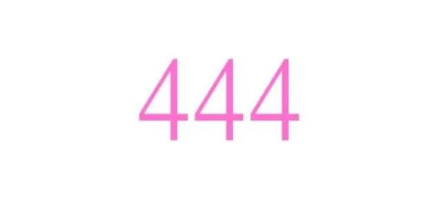 ゾロ目のエンジェルナンバー「444」の意味を解説