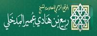 Muqbil bin Hadi Al Wadie