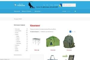 Магазин Все для рыбалки от компании Fory Group
