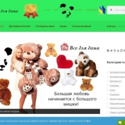Интернет-магазин Все для дома от компании Fory Group