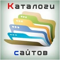 Каталоги сайтов и организаций