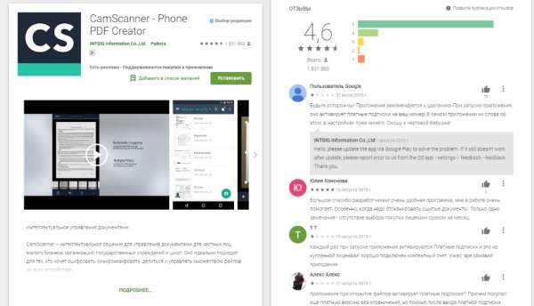 Download App Camscanner Android App