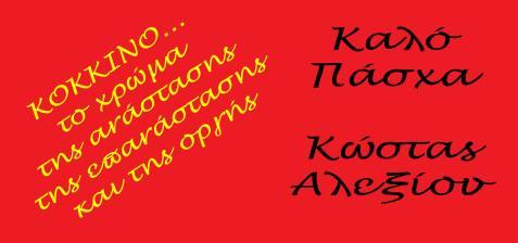 Alexiou_POF