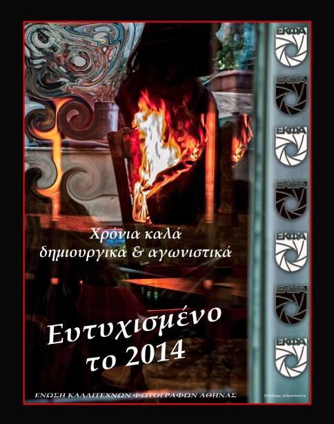 ΕΥΧΕΣ ΕΚΦΑ 2014