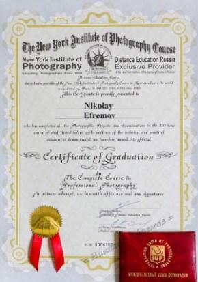 Сертификат Николая Ефремова об окончании Нью-Йоркского института фотографии