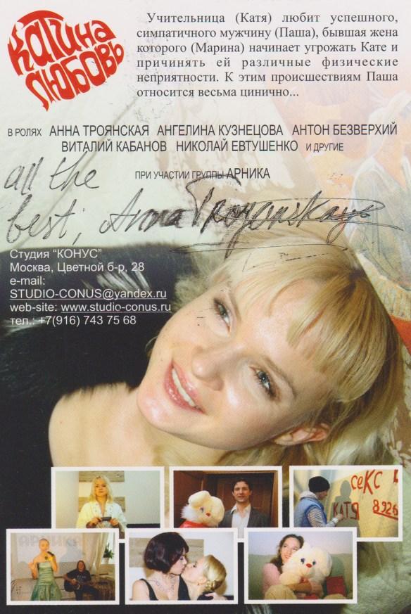 anna troyanskaya back