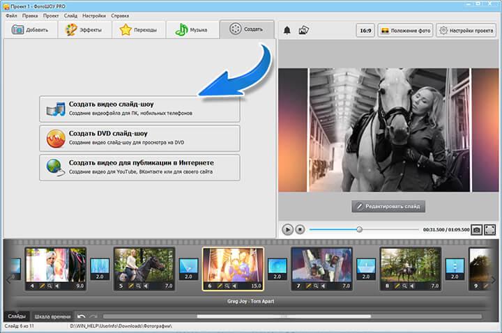 Программа чтобы делать картинки для заставки видео