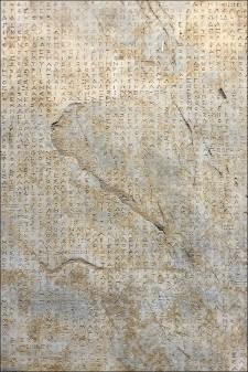 Каменное письмо