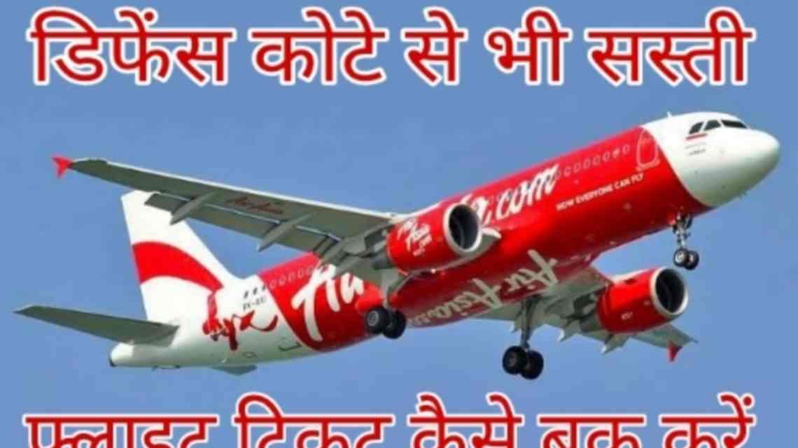 Udchalo Flight defence quota से भी ज्यादा सस्ती फ्लाइट टिकट कैसे बुक करें।