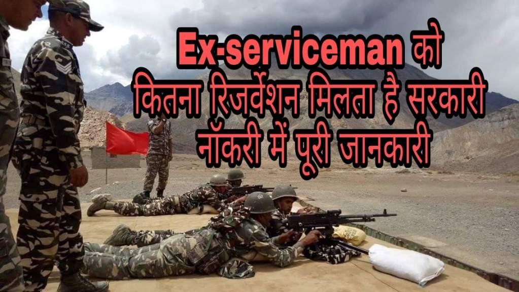 Ex-serviceman Quota