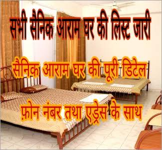 Sainik Guest house कहा कहा पर स्थित है और कैसे ऑनलाइन बुकिंग करे।