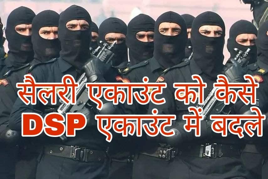 Saving account को (defence Salary Package) DSP account में कैसे बदले?