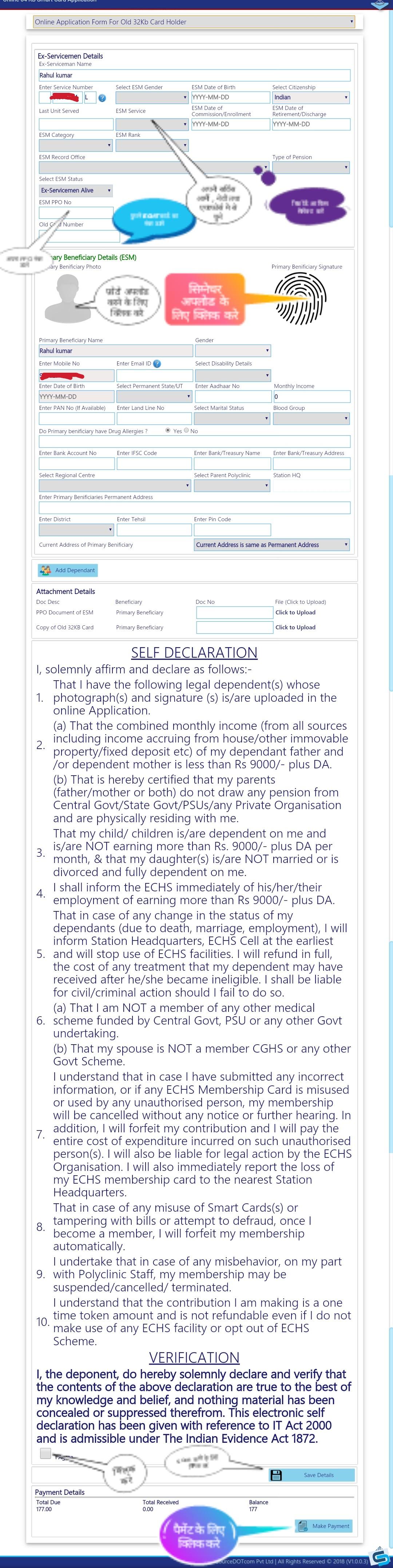 ECHS Application Form