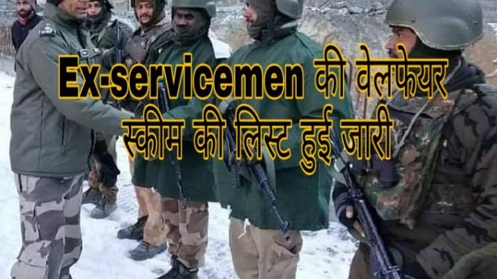 Ex servicemen benefits (वेलफेयर स्कीम) की कम्पलीट लिस्ट हुई जारी।