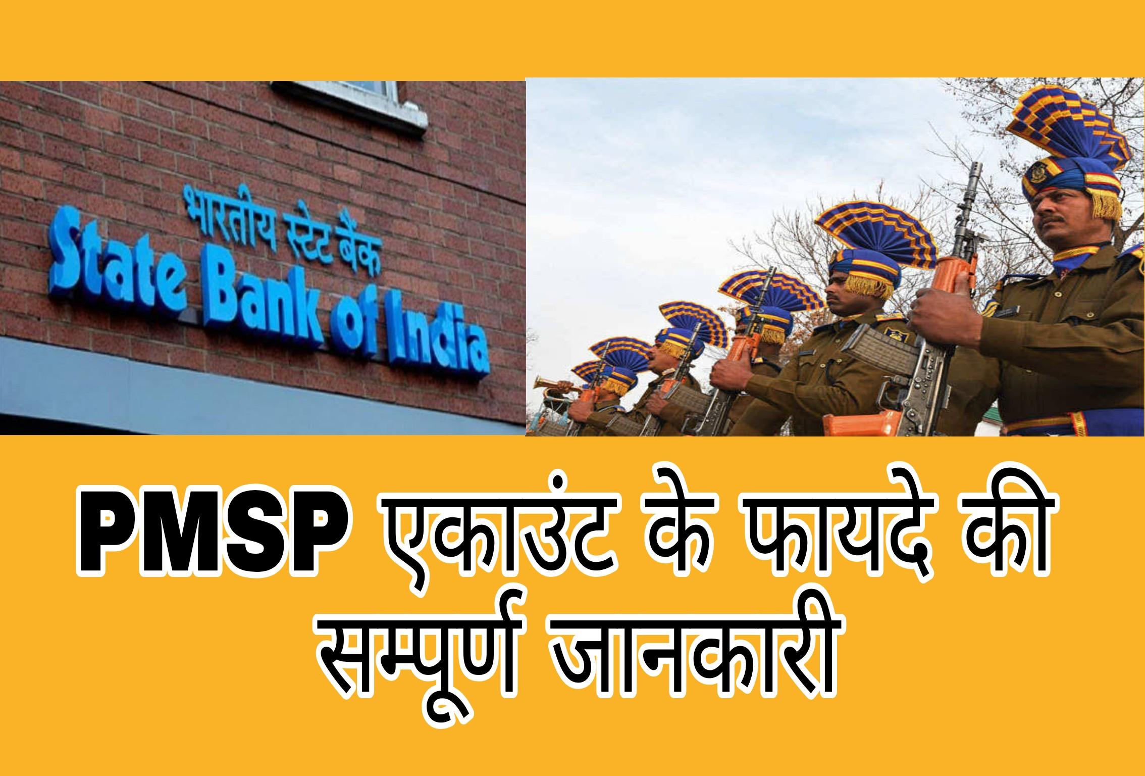 PMSP account benefits