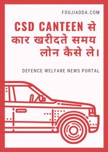 CSD Canteen car loan procedure