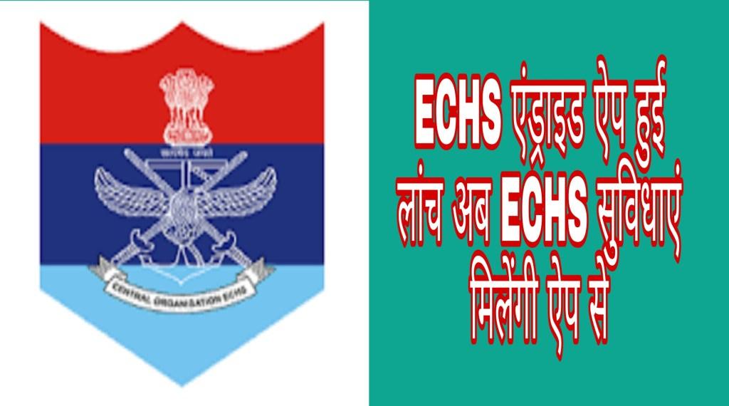 ECHS mobile app